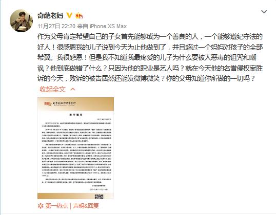 [张艺兴妈妈斥责诽谤者:我儿子到底做错了什么]