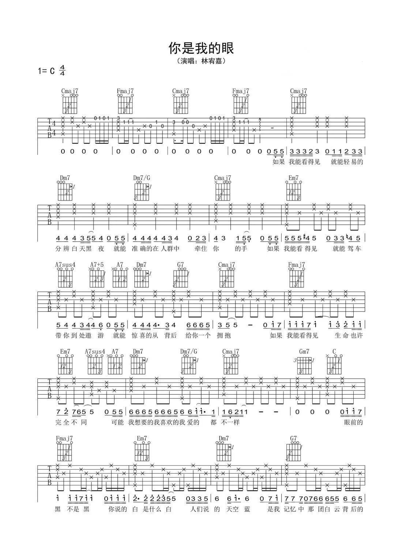 吉他曲谱你的_吉他入门曲谱