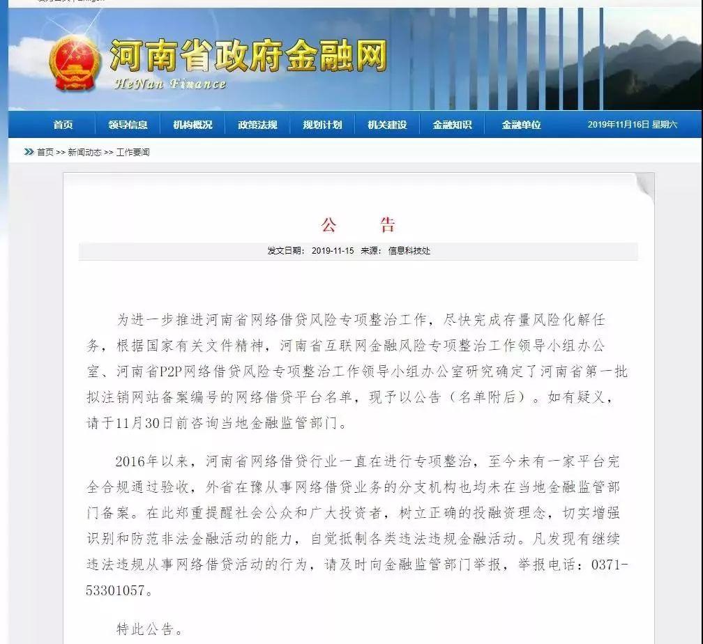湖南、山東、重慶、河南出手了,P2P的危害到底有多大?
