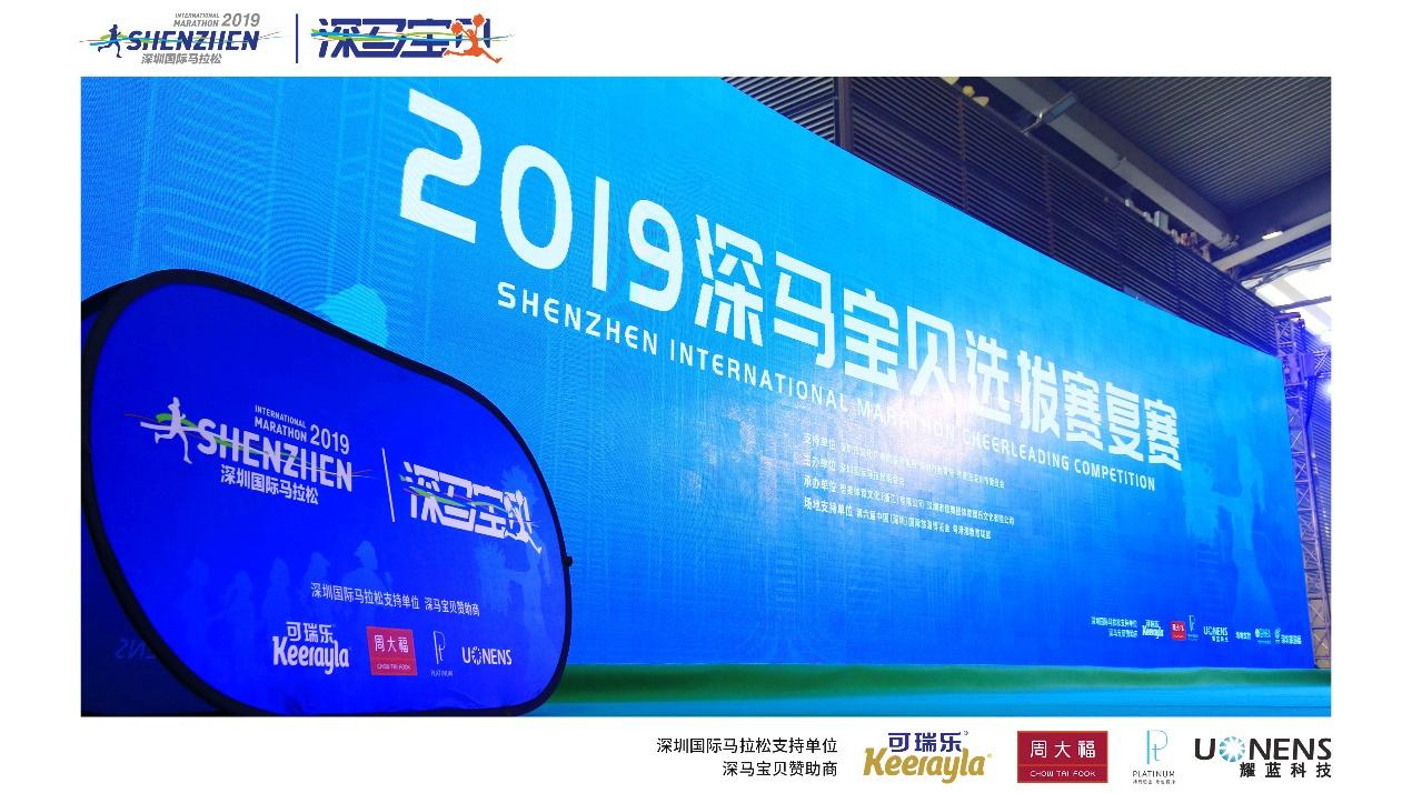 """2019深圳国际马拉松""""深马宝贝""""选拔赛复赛第二场燃爆会展中心"""
