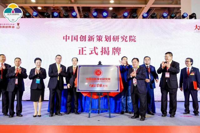 """第十六届中国创意策划年会在苏州""""圆满落幕"""""""