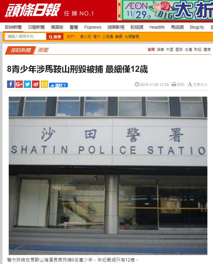 港媒:8名青少年涉刑事毀壞被捕,最小者僅12歲