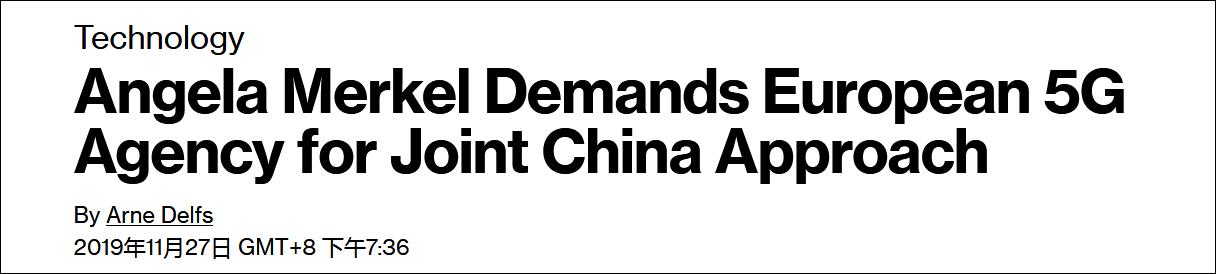 頂住美國壓力,默克爾呼吁歐盟對中國和5G統一立場