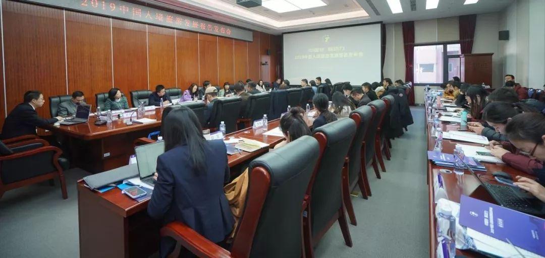 《2019中国入境旅游发展报告》发布会在京召开