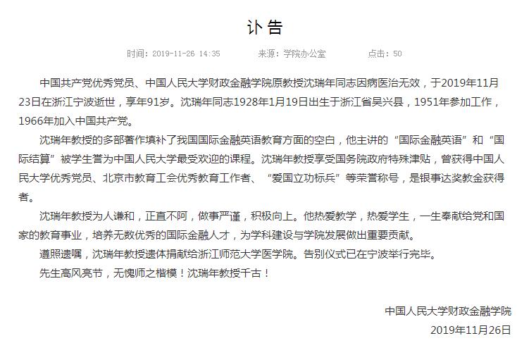 91岁中国人民大学原教授沈瑞年逝世,遗体已捐献给医学机构