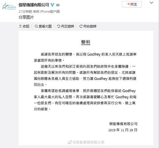 """高以翔经纪公司发布声明:遗体将于下周运回台北</title>         <meta http-equiv=""""Cache-Control"""" content=&"""