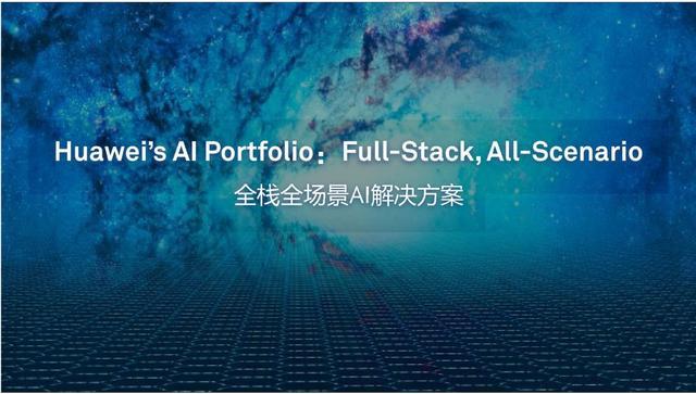 拥有全栈全场景 AI 的华为云,如何推动中国 AI 开发进入黄金时代?_部署