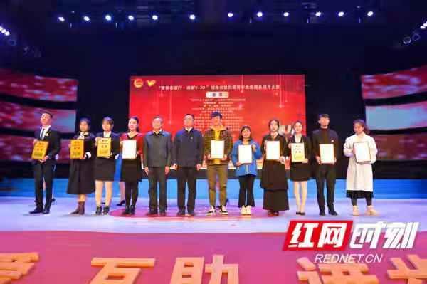 湖南省第四届青年志愿服务项目大赛和青年社会组织公益创投大赛在永州圆满落幕