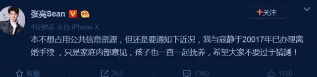 张亮宣布两年前已与寇静离婚,孩子一直共同抚养