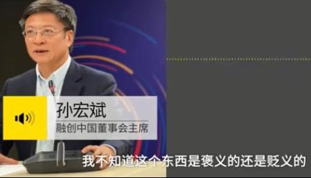 孫宏斌回應接盤俠稱號:我們口碑好 吃虧有誰聽到過我抱怨?
