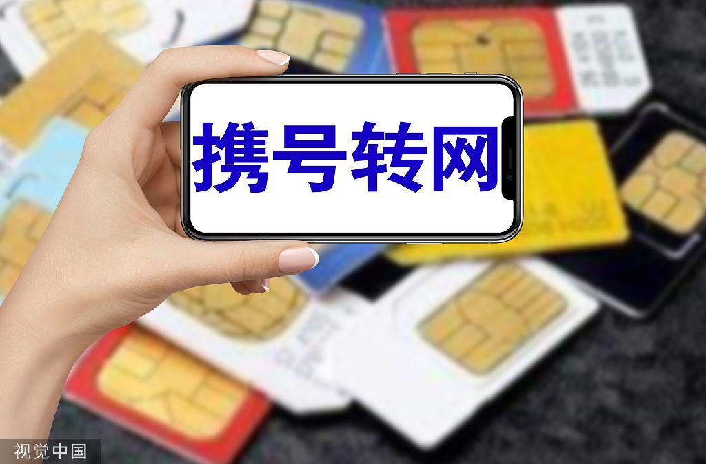 中國移動:合約周期將不超20年,靚號攜轉方案已出臺