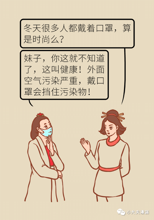 【【医养生】冬天用它防寒防霾,但很多人都没用对!】