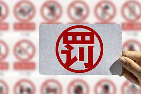 网银回应罚2943万 京东网银在线因为什么原因被罚?