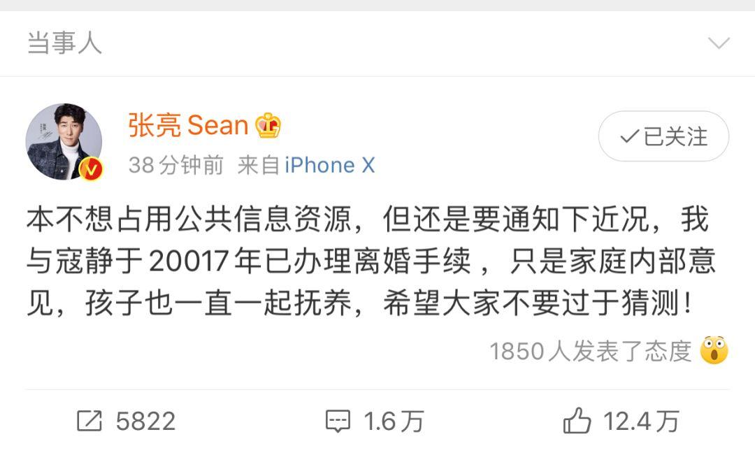 張亮宣布2年前離婚!今年仍在節目秀恩愛,像極當年的陳赫