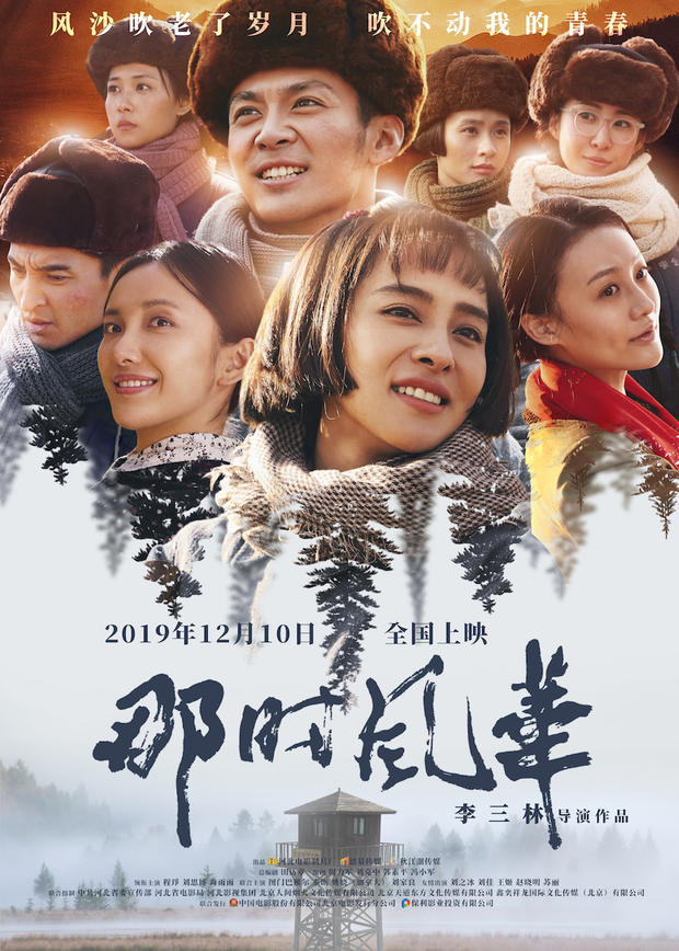 """《那時風華》定檔12.10曝""""熱血夢想""""預告"""