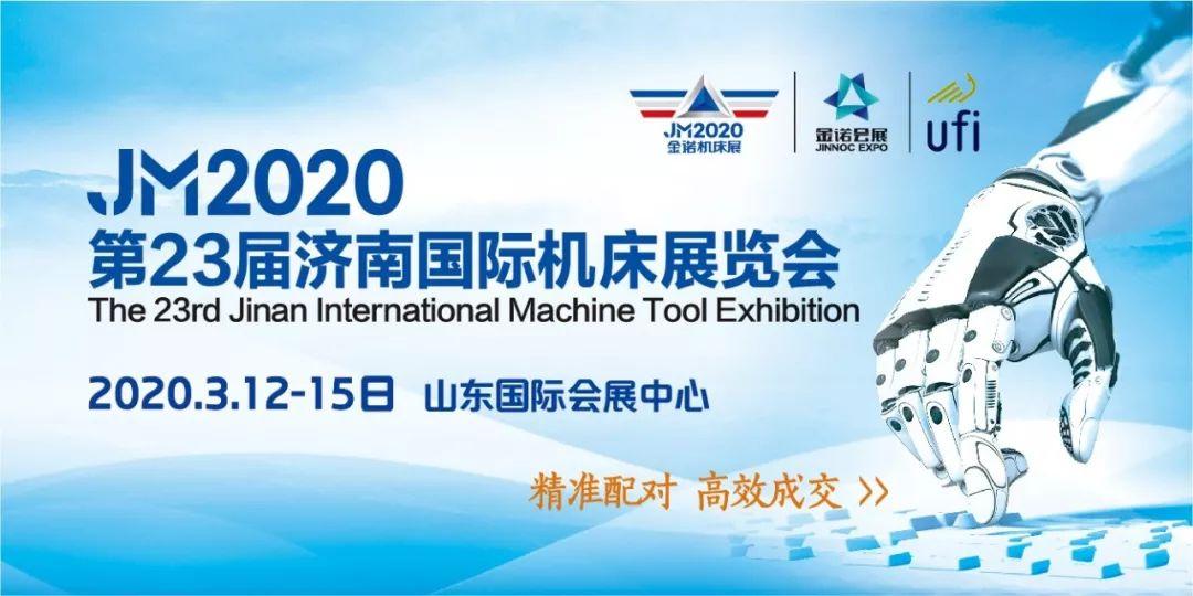 2020济南机床展|西朗德数控机床有限公司