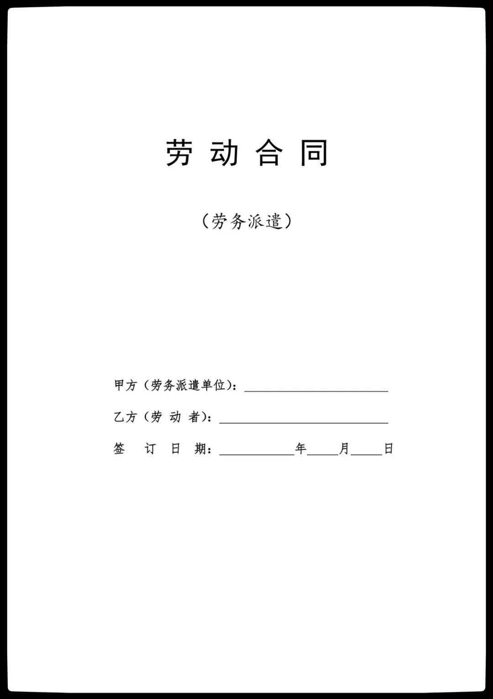 食品安全法细则_中华人民共和国合同法最新版_中华人民共和国公章法_中华人民 ...