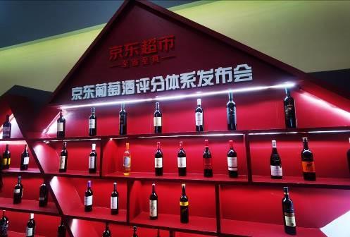 中國首個《葡萄酒產區標準》發布,京東超市近百款產品獲獎!