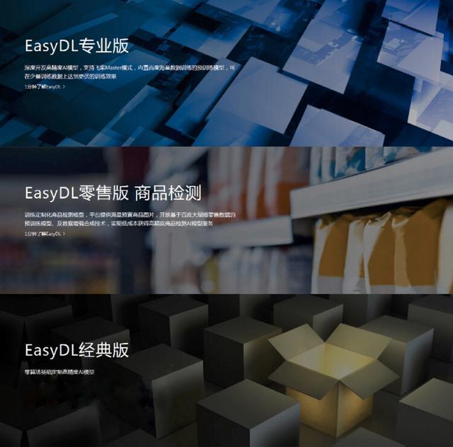 """飞桨EasyDL专业版开启""""Master大师模式"""",内置百度世界领先预训练模型"""