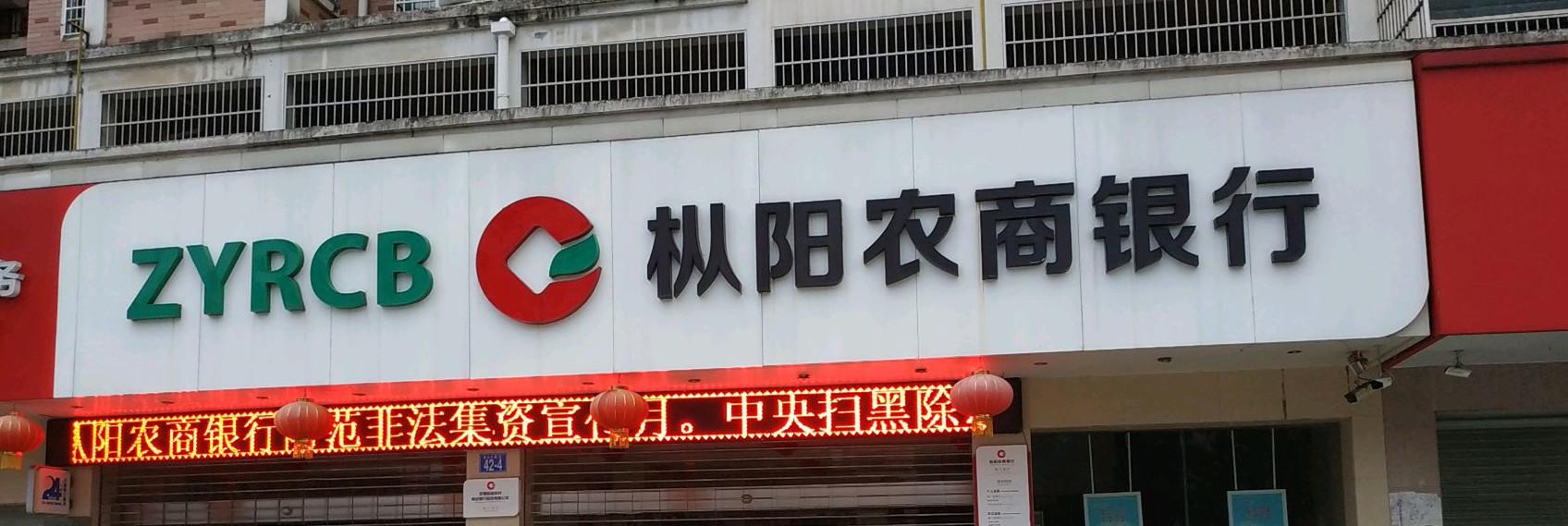 违规投资非标准化债权资产 安徽枞阳农商银行受罚30万元_处罚