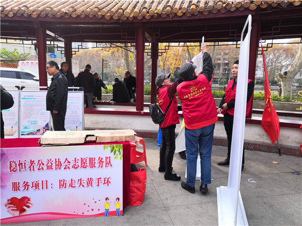 """""""爱在天桥,温暖你我""""-记蚌埠市稳恒者公益协会提供防走失黄手环志愿服务"""