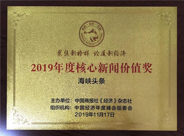 海峡头条荣膺2019年度优秀企业、核心新闻价值两大奖项 图3