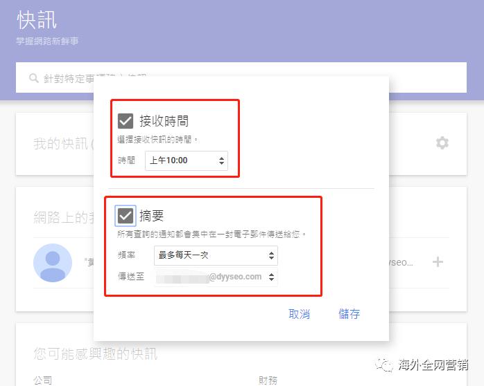 『Google快讯』让您快速、即时、高效获取想要的信息!