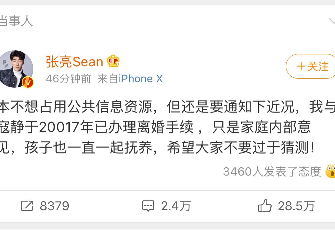 张亮与寇静两年前就已经离婚,粉丝群却透露属于家庭内部安排