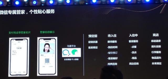 酒店App被微信小程序取代,90%中国酒店品牌已接入微信生态