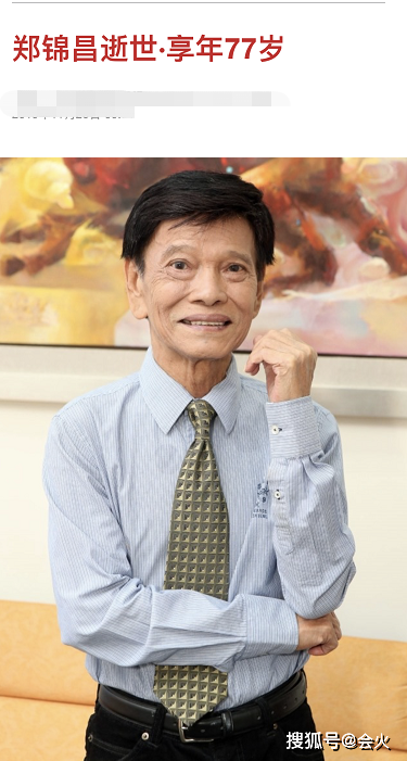 知名歌手鄭錦昌患腎病離世!享年77歲,兩年前還在開演唱會
