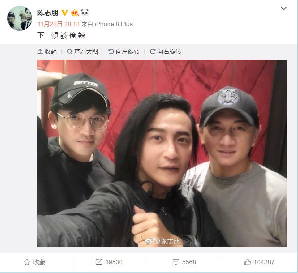 陈志朋微博晒小虎队同框