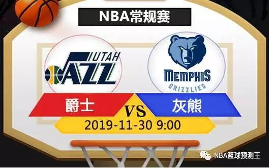 《NBA篮球预测王》 NBA 犹他爵士vs孟菲斯灰熊
