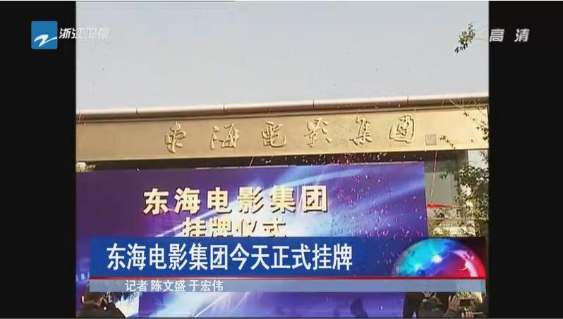 投资多部国产大片的浙江影视集团原老总忏悔:用潜规则谋私
