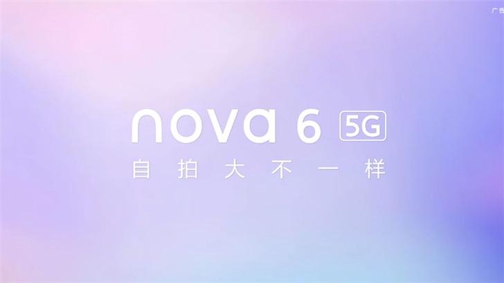 年轻就要不一样:华为nova 6系列告别传统让生活大不同_年轻人