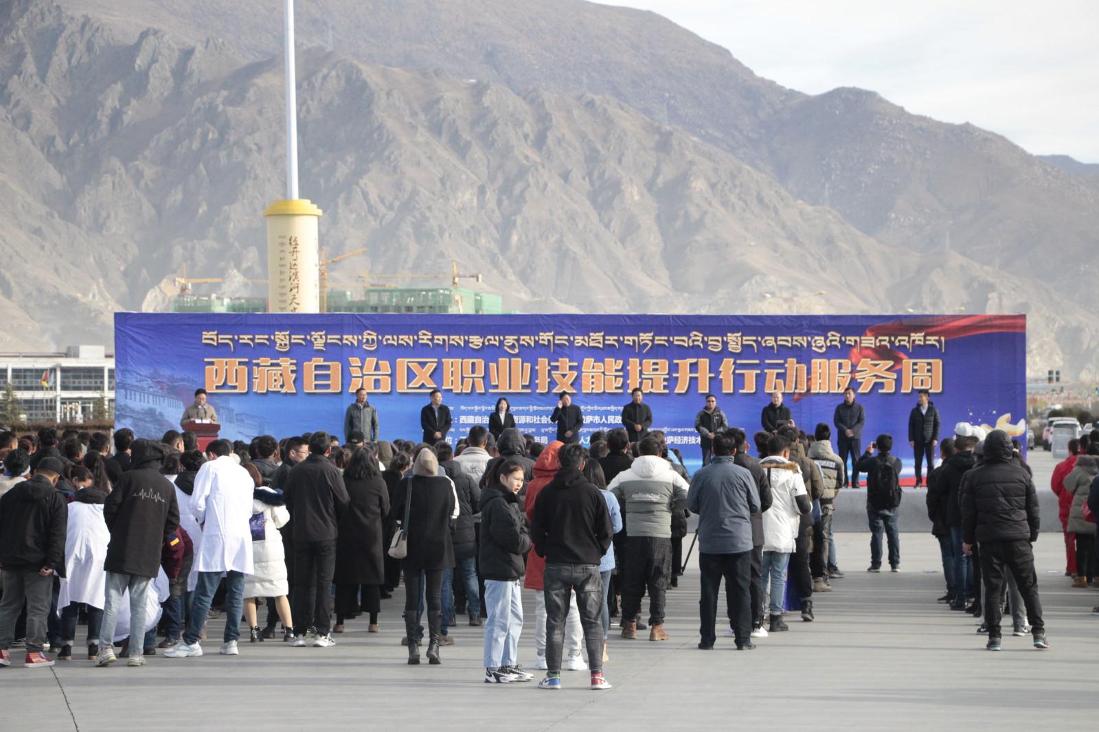 西藏启动职业技能提升行动服务周活动 全面提升就业者技能