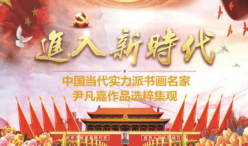 中国当代实力派书画名家尹凡嘉作品选粹集观