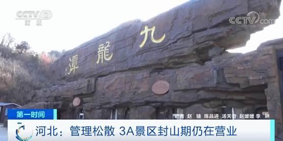 """記者實地探訪""""摘牌""""景區:管理松散,3A景區封山期仍在營業!_九龍"""