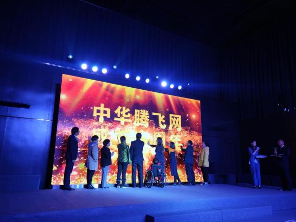 """中华腾飞网成立十周年暨""""行者计划""""启动四周年感恩答谢会"""