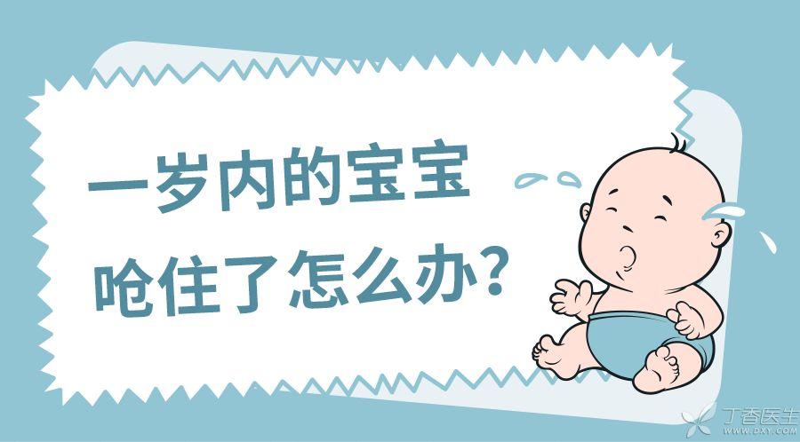一图读懂 一岁以内的宝宝吃东西呛到怎么办?