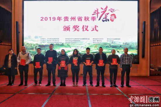 2019贵州秋季斗茶赛颁奖典礼在贵阳举行