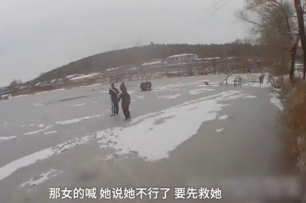 吉林一对夫妻掉入冰窟,民警赶到妻子喊:先救我,他会游泳
