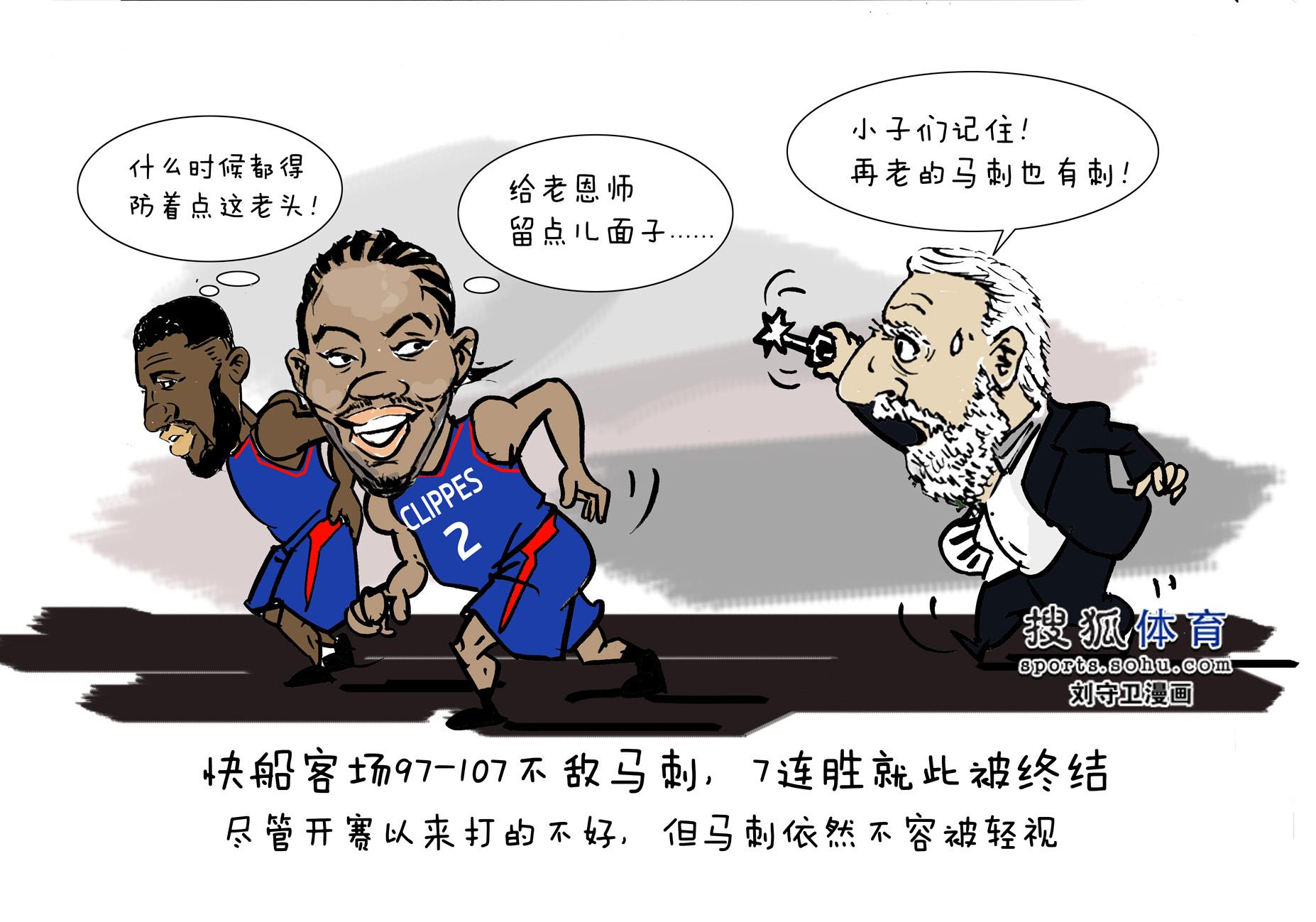 NBA漫畫:再次也是刺 馬刺終結快船7連勝