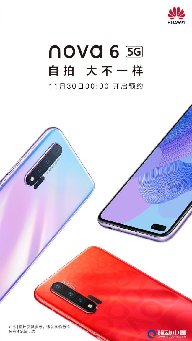 华为nova6开启预约,渲染图曝光