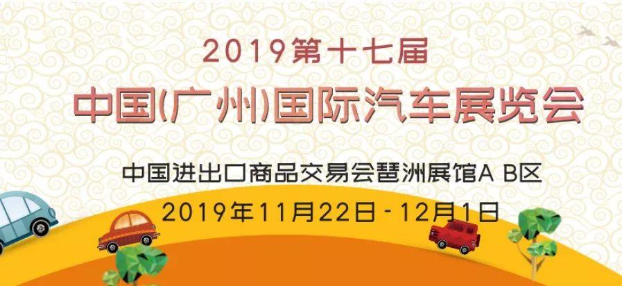 接下来广州热闹了!无人机表演、国际车展、漫展……每一个都精彩!