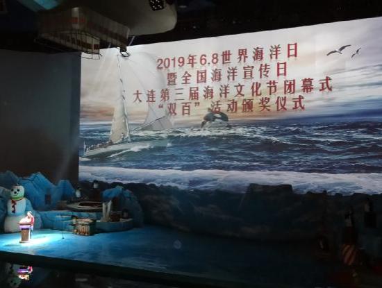 """大连第三届海洋文化节""""双百""""活动进行颁奖典礼在圣亚海洋世界举行"""
