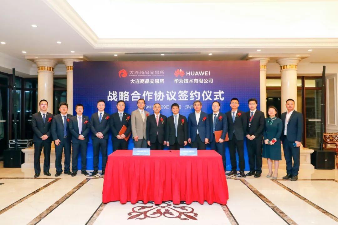 大連商品交易所與華為戰略合作,攜手共助金融生態發展
