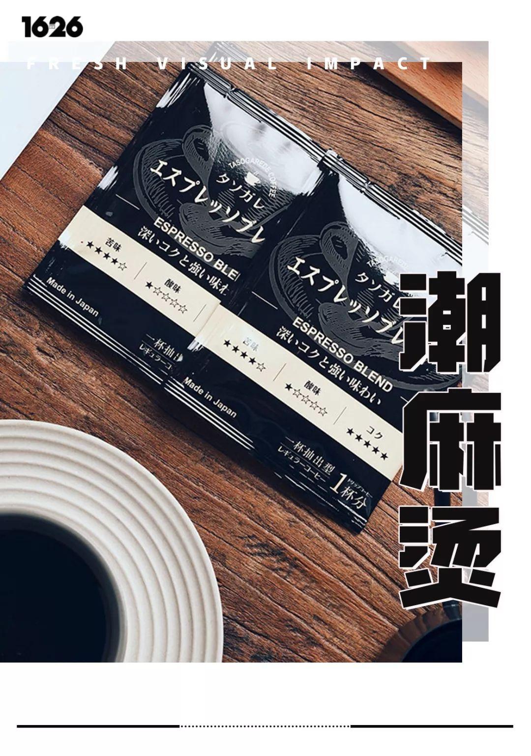 还在喝速溶咖啡 ?这 4 款白菜价「 挂耳咖啡 」你一定要试 !!|