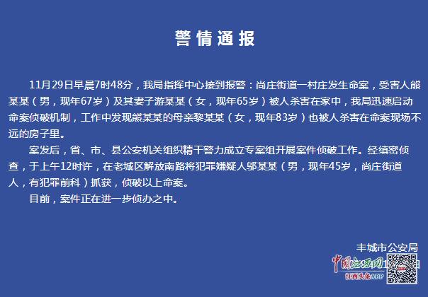 江西發生一家三口被殺命案 一遇害者已83歲,嫌疑人落網