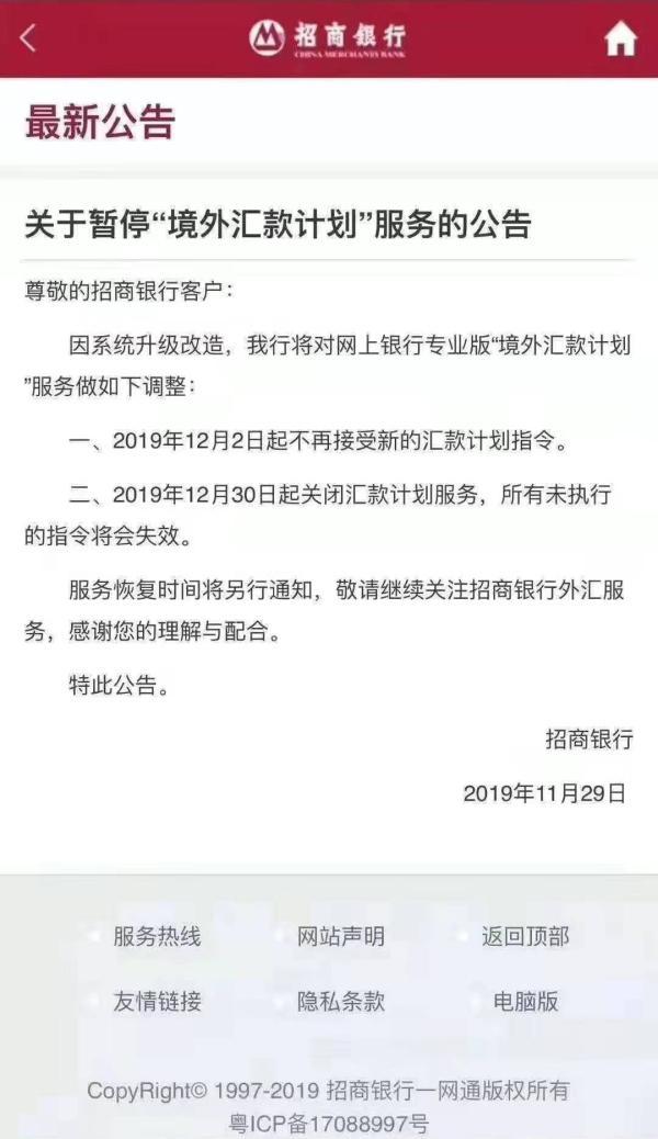 """招行回應暫?!熬惩鈪R款計劃"""":境外匯款業務不受影響"""