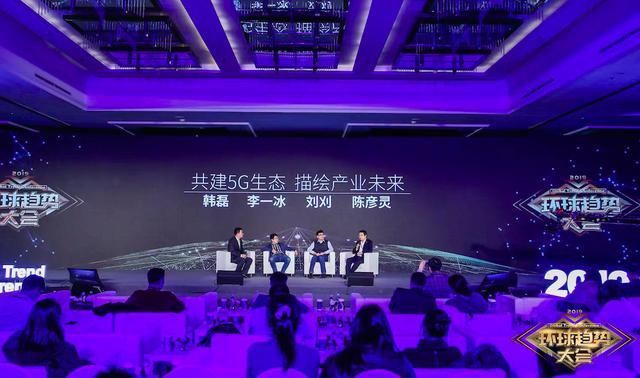共建5G生态 描绘产业未来